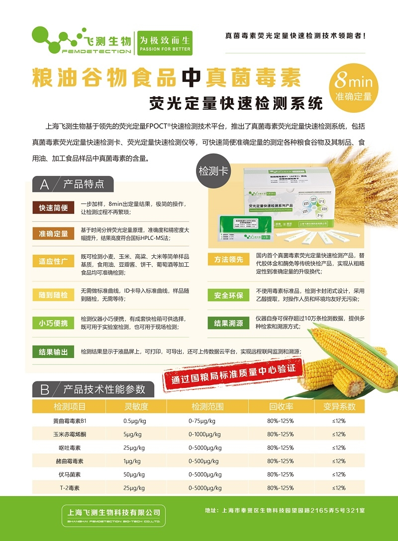 粮食谷物真菌毒素快速检测系统