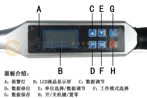 电子公斤检测扳手