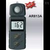 AR813A照度计