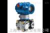 HM3351数字化电容压力|差压变送器